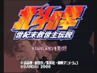 20051230北斗の拳-タイトル.jpg