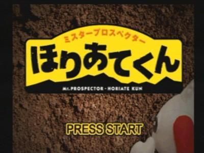 20060103ほりあてくん-タイトル.jpg