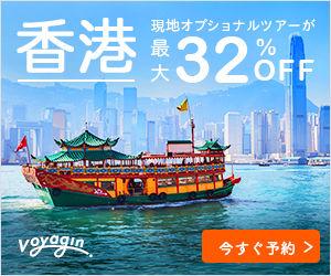 Hongkong300x250