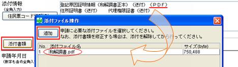 添付情報(特例方式)