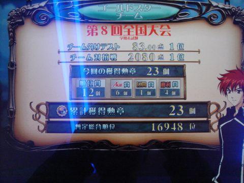 DSC091350002