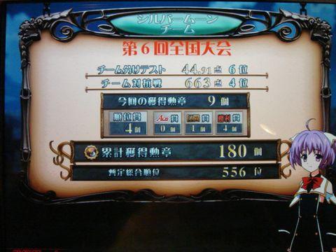 DSC086330002