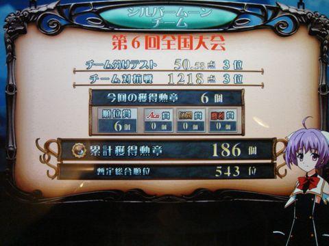 DSC086390004