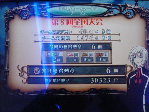 DSC091390004