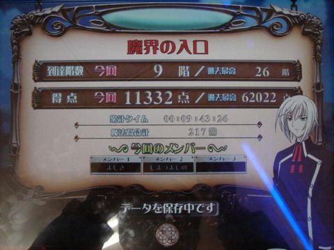 DSC090980002