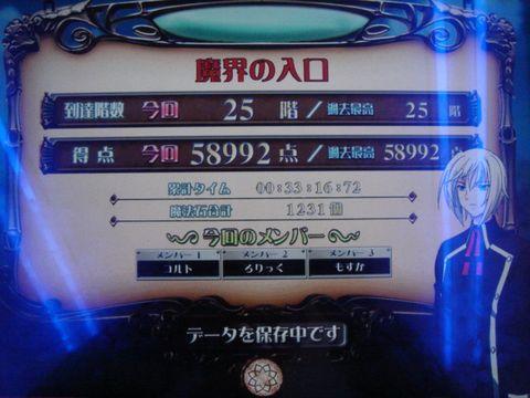 DSC090780003