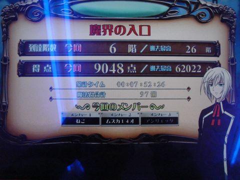 DSC091110006