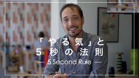 5秒でやる気が出る方法