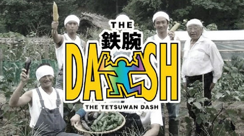 福島DASH村訪れ涙の謝罪 地元激励に男泣き