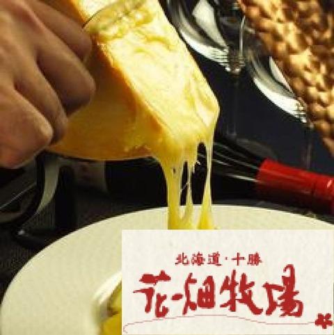 田中義剛】ラクレットチーズ年間10億でボロ儲け!