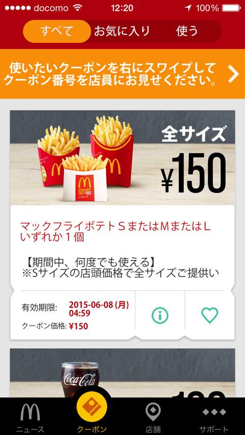 マクドナルド ポテト150円