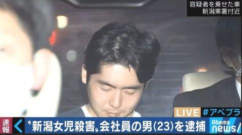 【新潟女児事件】小林遼の実家がヤバイ
