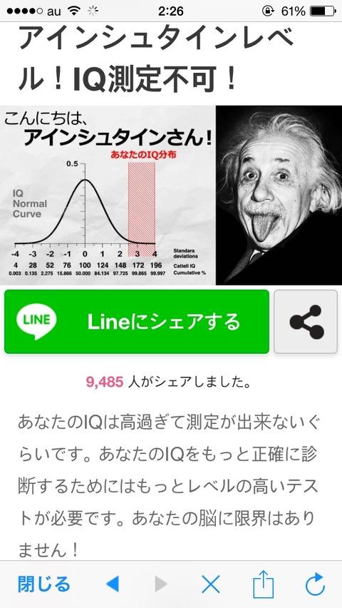 アインシュタインレベル