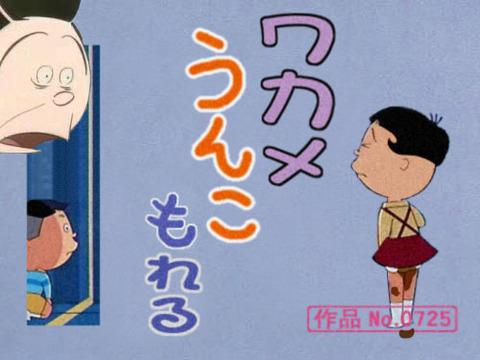 さざえさん 日常系アニメの最高傑作 わかめうんこもれる