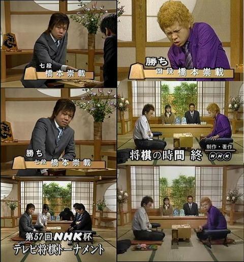 NHKからの大切なお知らせです  放送事故 橋本八段 NHK杯jpg
