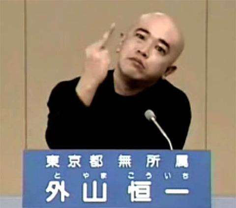 NHKからの大切なお知らせです  放送事故 外山恒一