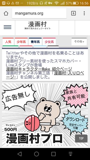 【訃報】漫画村さん今度こそ完全死亡