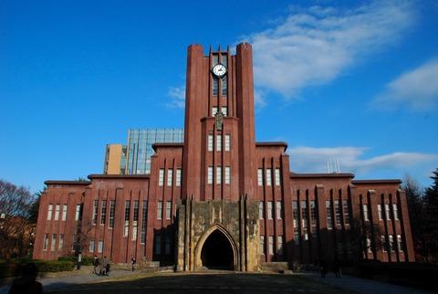東京大学 学歴ロンダリング