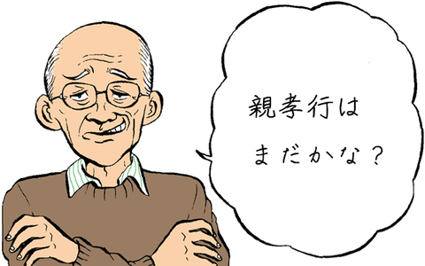oya-ko-tachiba