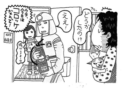 meshimazu1