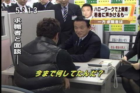 ハローワーク 麻生太郎