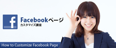 facebook-page-customize-overview