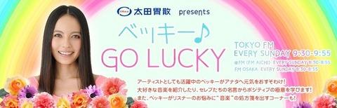 太田胃散_presents_ベッキー♪_GO_LUCKY_1