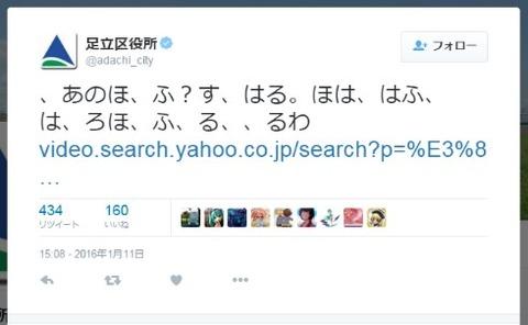 kontake_160112adachiku01