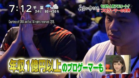 プロゲーマー 年収1億円以上
