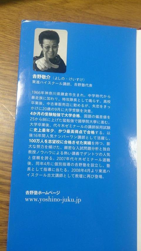 吉野敬介 プロフィール