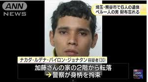 熊谷6人殺害事件のペルー人、危険な状態脱す…回復待ち逮捕へ