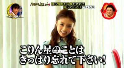 【狂気】小倉優子に批判殺到!!!ヤバい事に!!!!