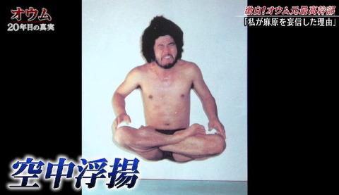 【オウム真理教】麻原彰晃(松本智津夫)死刑執行
