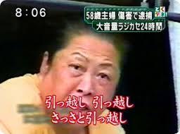 引越しおばさんhikkosiobasann