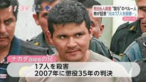 兄 熊谷6人殺害事件 懲役35年