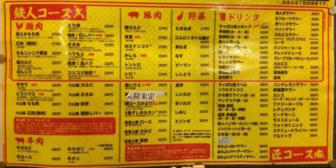 しちりん炭火焼鉄人 鉄人コース1620円