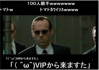 以下、\(^o^)/でVIPがお送りします