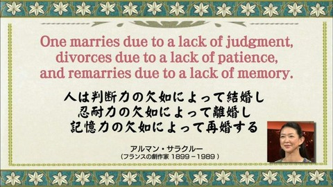 結婚は判断力の欠如 離婚は忍耐力の欠如 再婚は記憶力の欠如