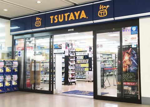 TSUTAYAの店員に恋して週3で2年間通った結果