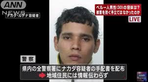 熊谷殺人ペルー人 日系人に偽装