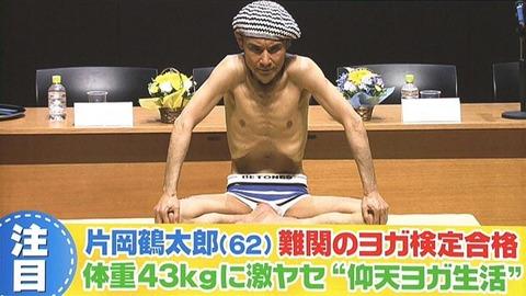 健康になれる朝食 健康長寿命 長生き 鶴太郎 ヨガ