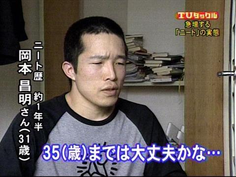 ニート 岡本さん