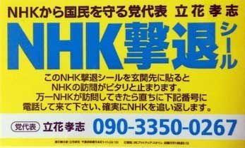 NHKからの大切なお知らせです 立花孝志 NHK撃退シール