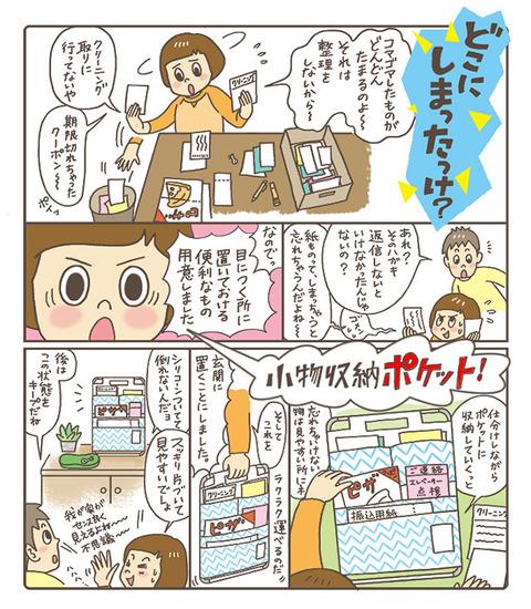 mangade_151102_01
