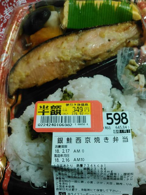 ワイ「おっ!598円の弁当が半額引きやん!」