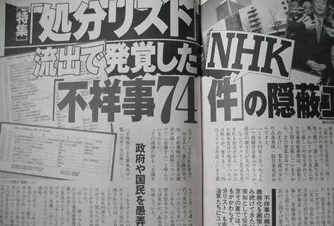 NHKからの大切なお知らせです NHK職員 事件 犯罪