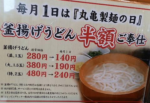 丸亀製麺 釜揚げうどん140円・肉汁 150円