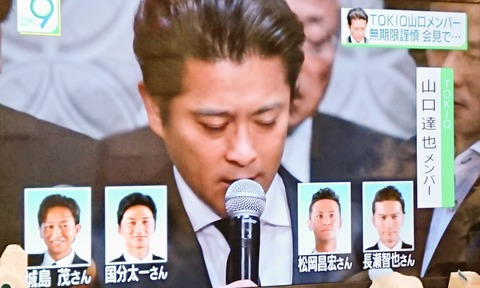 【悲報】元TOKIO山口メンバーの人生がいろいろヒド過ぎる1)