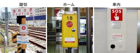 【悲報】列車の中に忘れ物をして非常ボタンを押す女現る