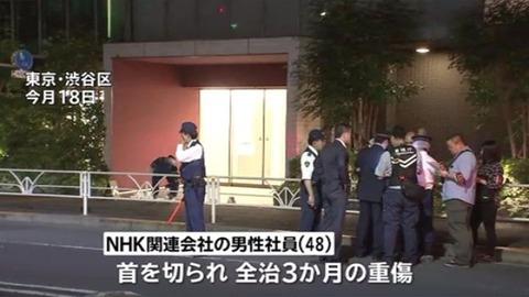 【渋谷切りつけ事件】「NHKの報道内容に腹が立ってやった」